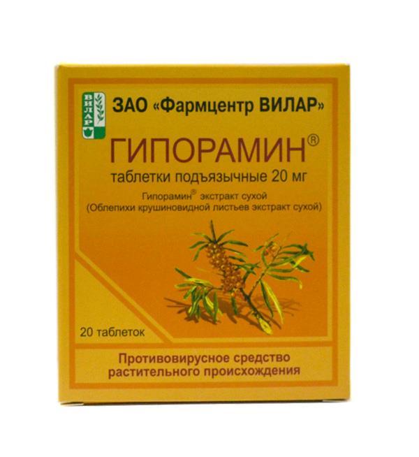 гипорамин таблетки инструкция по применению цена - фото 2