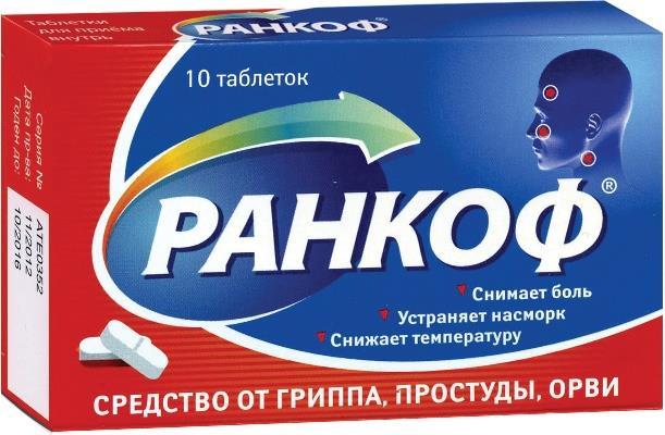 Ранкоф таблетки инструкция